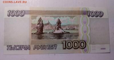 1000 рублей 1995 без обращения до 06.10.17 22:10 - IMG_20171004_171409