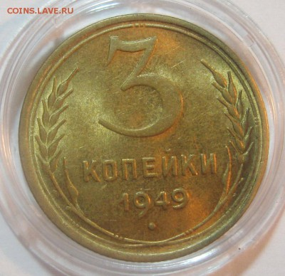 3 копейки 1949 UNC штемпельный блеск до 11.10.17 22.00 - IMG_5236.JPG