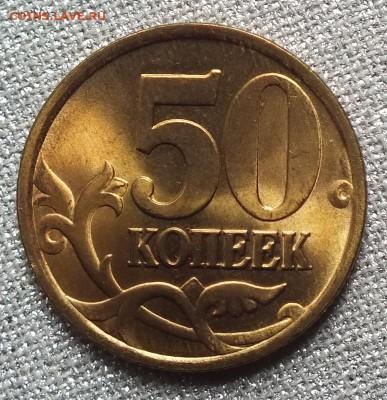 50копеек 1997г СП Штемпельный Блеск.(1шт.)-11.10..17г - Изображение 059