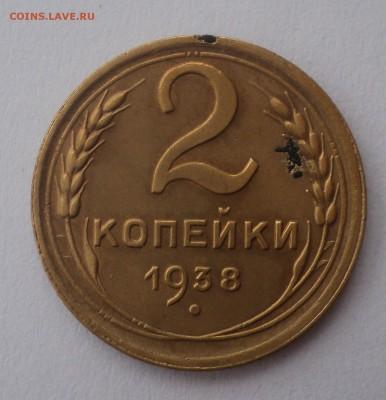 2 копейки 1938,56 года. до 09.10.17 в 22.00Мск - DSC03389.JPG
