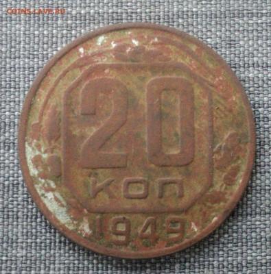20 копеек 1949 года АИФ№81 до 09.10.17 в 22.00Мск - DSC03583.JPG