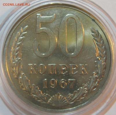 50 копеек 1967 UNC или BUNC ? - IMG_5240.JPG