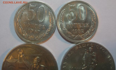 50 копеек 1967 UNC или BUNC ? - IMG_5256.JPG