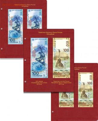 НОВИНКИ!АЛЬБОМЫ для монет Коллекционеръ .БЕСПЛАТНАЯ доставка - Лист для памятных банкнот Банка России, 100 рублей