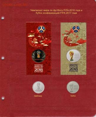 НОВИНКИ!АЛЬБОМЫ для монет Коллекционеръ .БЕСПЛАТНАЯ доставка - футбол