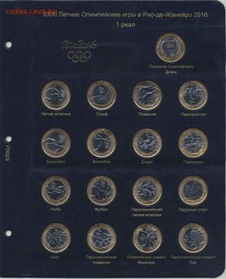 НОВИНКИ!АЛЬБОМЫ для монет Коллекционеръ .БЕСПЛАТНАЯ доставка - рио 2