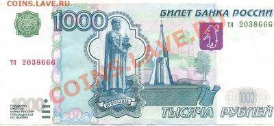 1000 руб. мод. 2004г. - 1000 руб