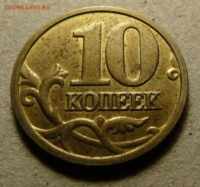 10 копеек 2005 М. Полный раскол аверса. до 9.10. - P1140470.JPG