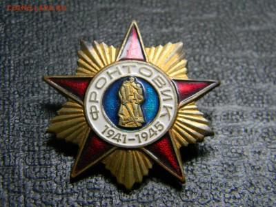 знак фронтовик до 9.10 в 21.30 по Москве - Изображение 3106
