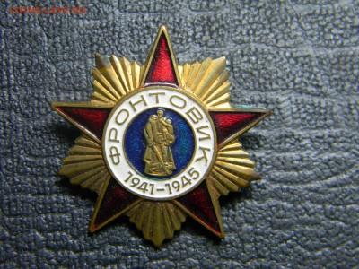 знак фронтовик до 9.10 в 21.30 по Москве - Изображение 3105