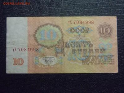 10 рублей 1961 до 9.10 в 21.30 по Москве - Изображение 2421