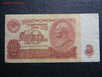 10 рублей 1961 до 9.10 в 21.30 по Москве - Изображение 2420