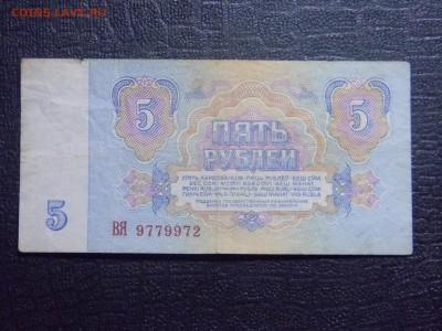 5 рублей 1961 до 9.10 в 21.30 по Москве - Изображение 2414