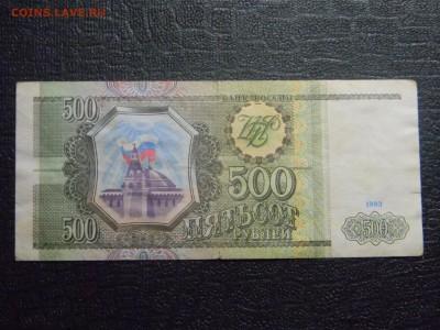 500 рублей 1993 до 9.10 в 21.30 по Москве - Изображение 2417