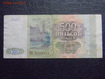 500 рублей 1993 до 9.10 в 21.30 по Москве - Изображение 2416