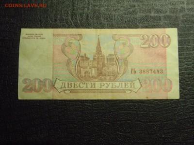 200 рублей 1993 до 9.10 в 21.30 по Москве - Изображение 3114