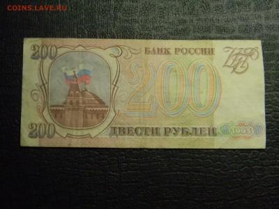 200 рублей 1993 до 9.10 в 21.30 по Москве - Изображение 3113