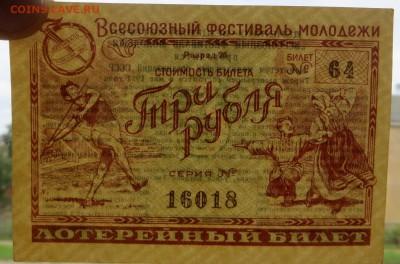 """Лотерейный билет """"Всесоюзный фестиваль молодёжи"""" 1956 год. - 53в"""