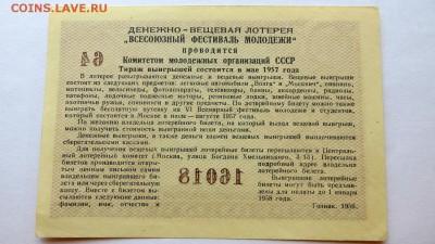 """Лотерейный билет """"Всесоюзный фестиваль молодёжи"""" 1956 год. - 53б"""