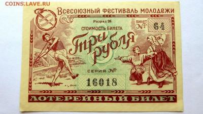 """Лотерейный билет """"Всесоюзный фестиваль молодёжи"""" 1956 год. - 53а"""
