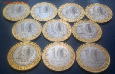 10 рублей Юрьевец - 10 шт. до 9.10.17г. - DSC_1706~2