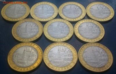 10 рублей Юрьевец - 10 шт. до 9.10.17г. - DSC_1699~2