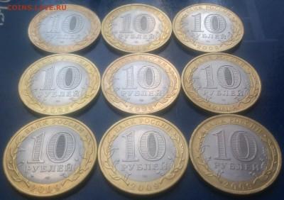 10 рублей Смоленск-6, В.Новгород-3 до 9.10.17г. - DSC_1692~2