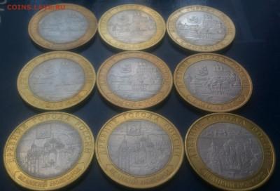 10 рублей Смоленск-6, В.Новгород-3 до 9.10.17г. - DSC_1686~2