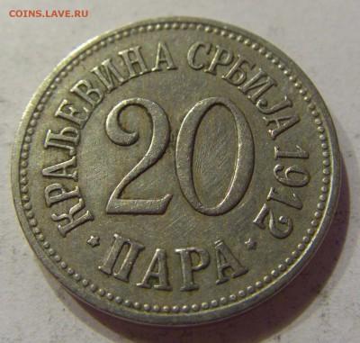 20 пара 1912 Сербия №2 13.10.2017 22:00 МСК - CIMG5272.JPG