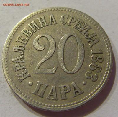 20 пара 1883 Сербия №2 13.10.2017 22:00 МСК - CIMG5280.JPG