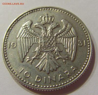 10 динар 1931 Югославия №1 13.10.2017 22:00 МСК - CIMG5340.JPG