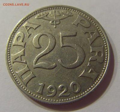 25 пара 1920 Югославия №2 13.10.2017 22:00 МСК - CIMG5500.JPG