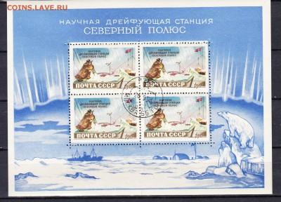 СССР 1958 Северный полюс блок - 106
