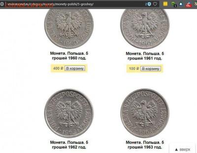 5 грошей 1960 года (Польша) - Снимок2.JPG