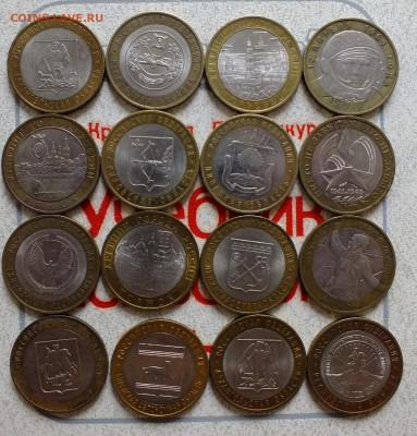 Биметалл-16  десятируб. монет разных годов до 22-00 11.10.17 - DSCF7897.JPG