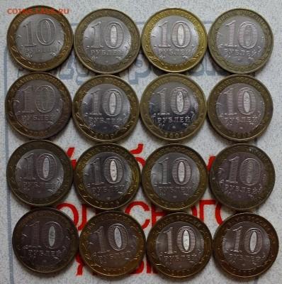 Биметалл-16  десятируб. монет разных годов до 22-00 11.10.17 - DSCF7898.JPG