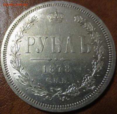 1 рубль 1878г. СПБ НФ 12.10.2017г. в 22:00 мск. - 2.JPG