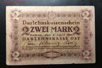 2 марки 1915 г Ковно - image