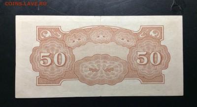 50 центов 1942г Малайя (Японская оккупация) - image