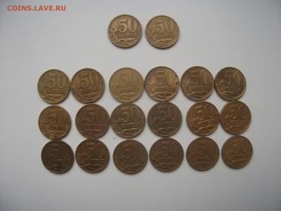 50 коп. 20 шт 1999-2002 до 15.10.17 в 22:00 - DSCF4890.JPG