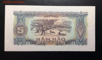 5 хао 1976г  Вьетнам UNC - image