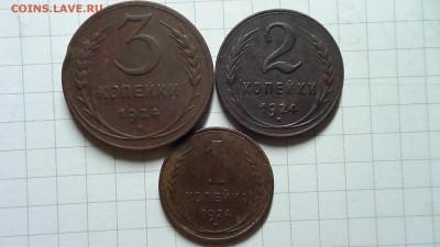 Подборка монет 1924г. (3шт.) до 14.10.17 в 22.00 МСК - DSC00293.JPG