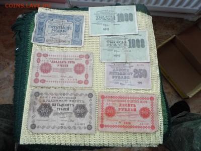 Подборка бон 1917-38 год (13 шт) до 14.10.17 - P1060191.JPG