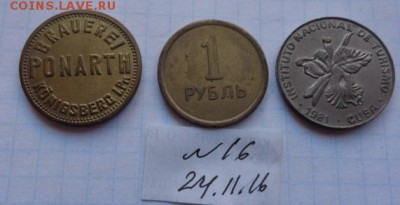 Жетоны:  3 шт  № 16( пиво,Куба,1 руб)  до 21-35 мск  12.10 - DSC06748.JPG