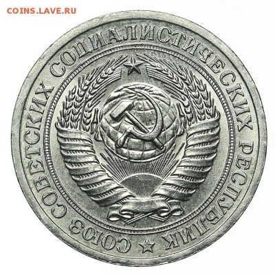 Рубль 1972 штемпельный блеск до 15.10. - 22:00 - AU348665.JPG