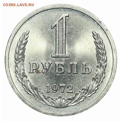 Рубль 1972 штемпельный блеск до 15.10. - 22:00 - AU348664.JPG