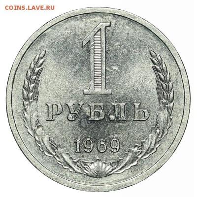 Рубль 1969 штемпельный блеск до 15.10. - 22:00 - AU348652.JPG