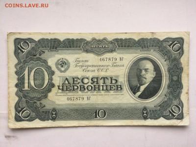 10 червонцев 1937 г. XF до 12.10 22.00 - IMG_1156.JPG