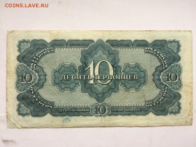 10 червонцев 1937 г. XF до 12.10 22.00 - IMG_1157.JPG