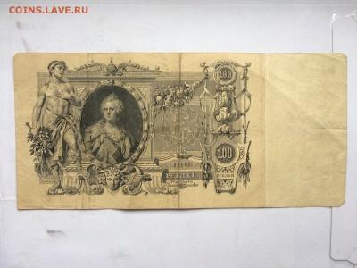100 рублей 1910 г. Шипов Афанасьев до 12.10 22:00 - IMG_1138.JPG